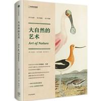 PLUS会员:《中国国家地理:大自然的艺术》