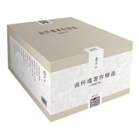 《南怀瑾著作精选》(精装、共19册)