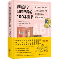 PLUS会员:《影响孩子阅读世界的100本童书》