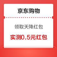 京东购物 微信小程序 领取天降红包