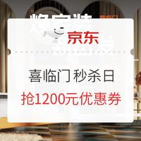 促销活动:京东/天猫/苏宁易购 喜临门 会员超级秒杀日