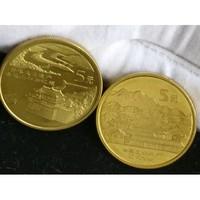 文化遗产系列 都江堰 丽江古城纪念币 30mm 黄铜合金 面值5元