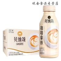 贝纳颂 贝纳颂咖啡 大瓶350ml拿铁咖啡摩卡咖啡饮料 咖啡拿铁350ml*8瓶