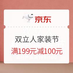 京东 双立人自营旗舰店 秋季家装节