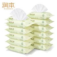 RUNBEN 润本 婴儿湿纸巾 20片x16包
