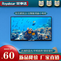 Royalstar 荣事达 液晶智能电视26wifi网络20小电视家用19平板4K高清40特价17