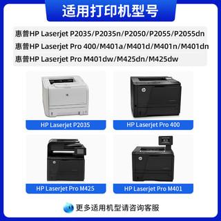 Ttianse 天色 适用HP惠普P2055硒鼓P2035N P2055D/DN/X打印机墨盒HP LaserJet CE505A P2050易加粉05A晒鼓复印机碳粉盒