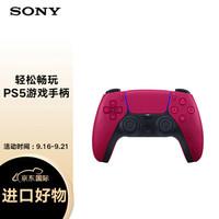 SONY 索尼 PS5 PlayStation DualSense无线游戏手柄 星辰红