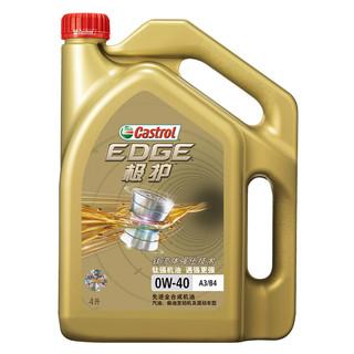 PLUS会员 : Castrol 嘉实多 极护系列 极护EDGE 0W-40 SN级 全合成机油 4L