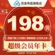 Baidu 百度 网盘 超级会员12个月SVIP年卡 198元包邮