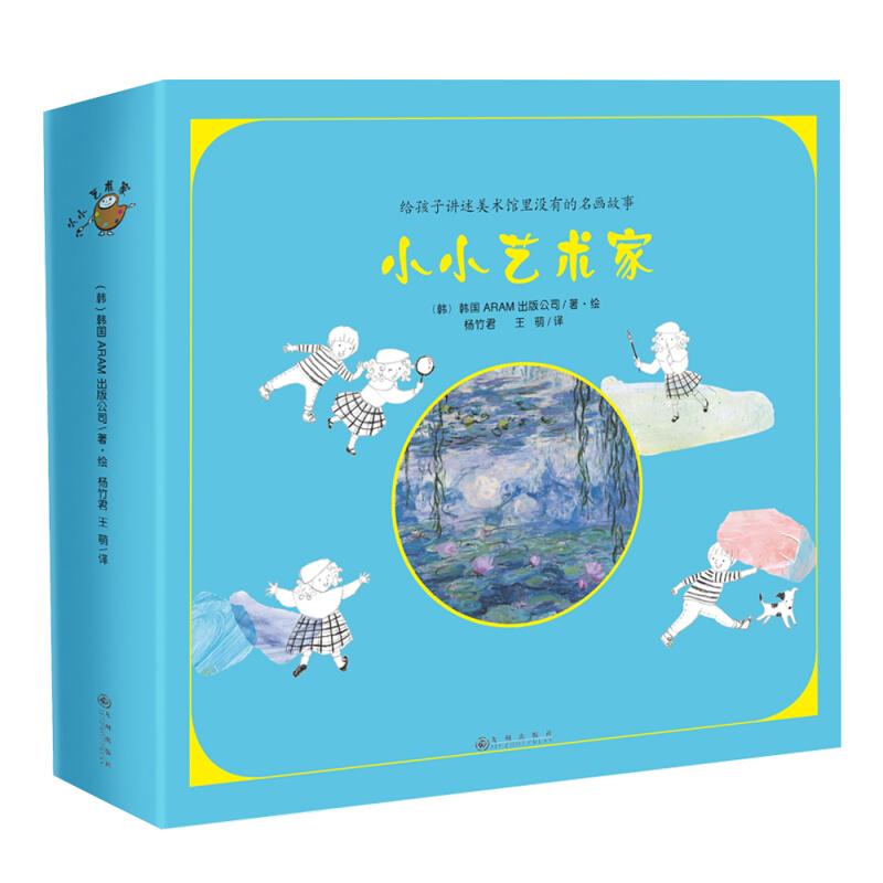 《小小艺术家》(套装共10册)
