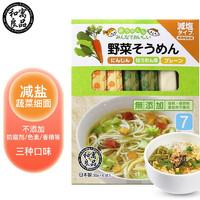 和寓良品 原装进口多种口味蔬菜面 胡萝卜&菠菜&原味小麦细面儿童宝宝营养面条180g/盒