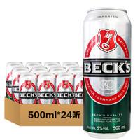 有券的上:贝克 啤酒 500ml*24听