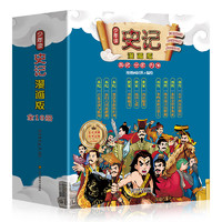 PLUS会员:《少年读史记 漫画版》(精装、套装共10册)