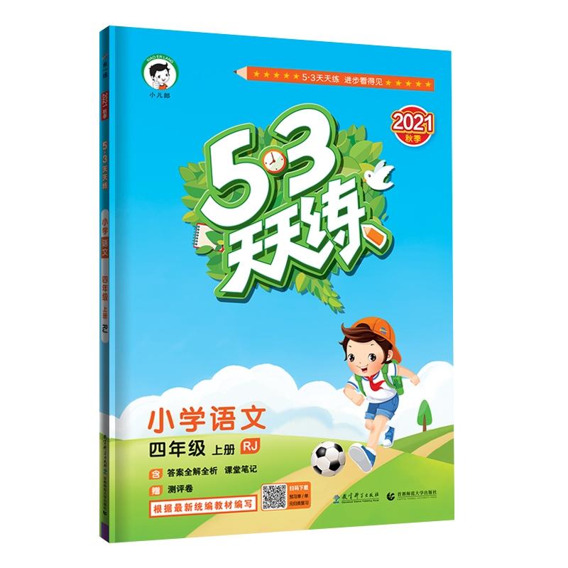《53天天练  小学语文 四年级上册》 人教版