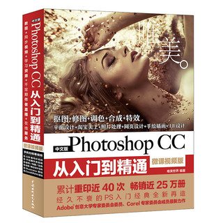 《Photoshop CC从入门到精通PS教程 全彩高清视频版》