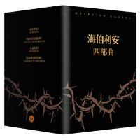 《海伯利安四部曲》(套装共4册)