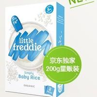 LittleFreddie 小皮 谷物高铁米粉 原味 200g*3盒