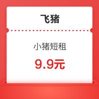 飞猪 小猪短租民宿 满1999-100元券