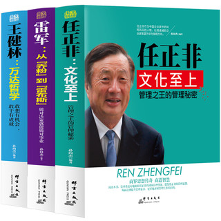 京东PLUS会员 : 《管理类书籍》(全3册)