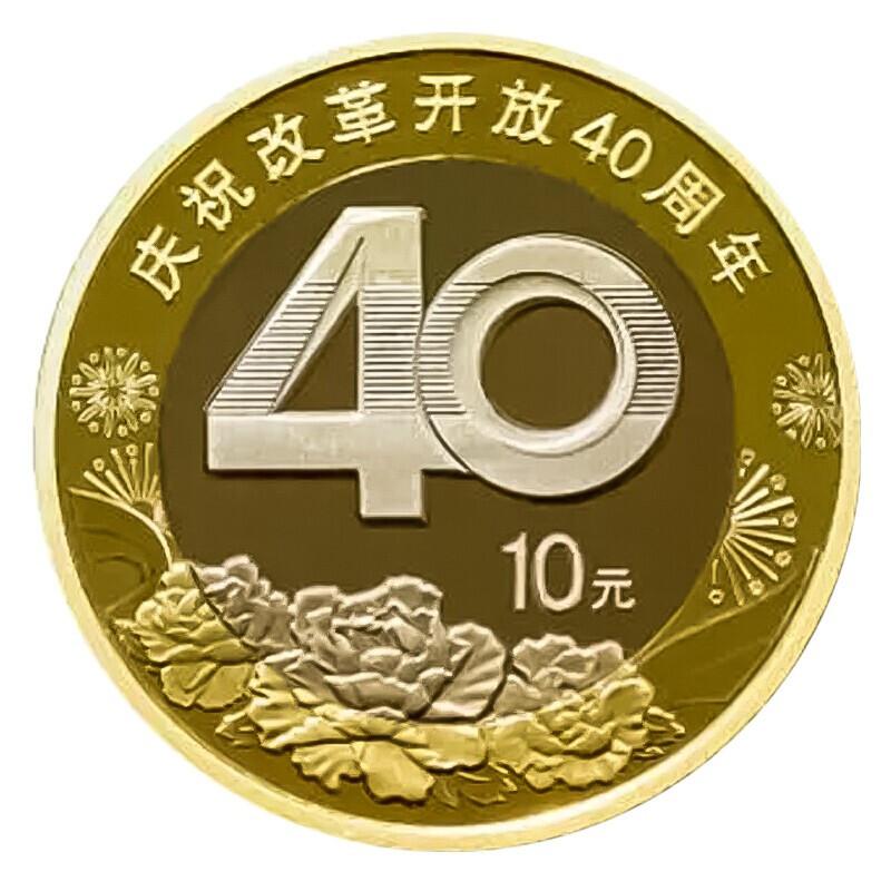 2018年庆祝改革开放40周年流通纪念币