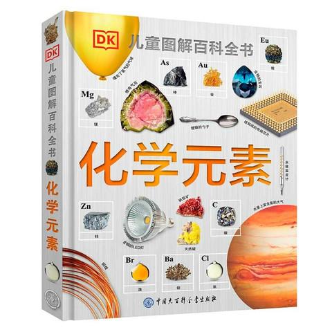 《DK儿童图解百科全书:化学元素》