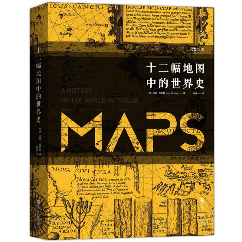 《十二幅地图中的世界史》(精装)