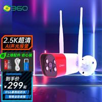 360 智能监控户外摄像头W4 Max 2.5K手机远程wifi网络室外防水400W超高清夜视 400W红色警戒
