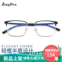 镜邦3062时尚商务钛合金镜架+ 免费配镜1.60日本进口超薄低反防蓝光高清镜片(适合 0-600度)