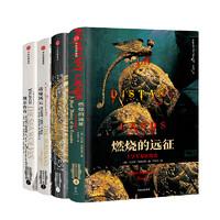 PLUS会员:《欧洲中世纪四部曲:维京传奇+诺曼风云+拜占庭帝国+燃烧的远征》(套装共4册)
