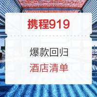 最后3小时!爆款返场!迪士尼/长隆/三亚/丽江/澳门酒店