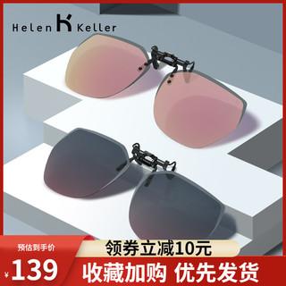 Helen Keller 海伦凯勒 墨镜夹片女近视眼镜男近视专用开车太阳眼镜偏光HP823
