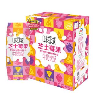yili 伊利 味可滋芝士莓果牛奶饮料240ml*12盒整箱批发特价早餐奶饮品BY