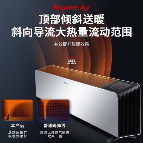 GREE 格力 NDJC-X6022B 踢脚线取暖器