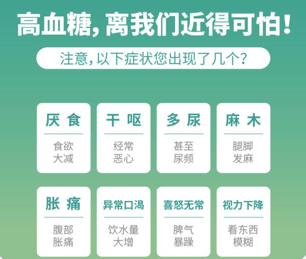 瑞隆安改善高血糖困扰 饮食调理服务1人/14天【体验官】