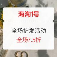 促销活动:海淘1号 Grow Gorgeous 全场护发活动