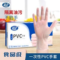 超护 一次性PVC手套 标准PVC(100只) L码(大码)