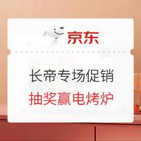 促销攻略:京东 长帝品牌 专场促销