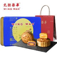 WING WAH 元朗荣华 双黄白莲蓉  月饼礼盒 515g