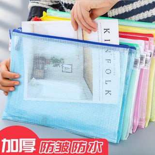 互信 20个加厚文件袋透明网格袋拉链袋子大容量A4试卷收纳袋学生用文具防水笔袋票据档案资料袋文件夹办公用品批发