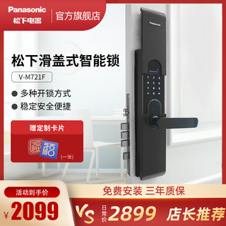 Panasonic 松下 指纹电子锁智能门锁V-M721F家用安全四合一防盗门刷卡密码锁