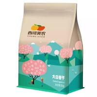 PLUS会员:西域美农 白杏干 250g/袋