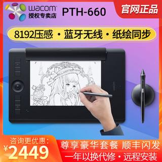 wacom 和冠 影拓pth660数位板手绘板pro无线绘图电子专业电脑绘画板651