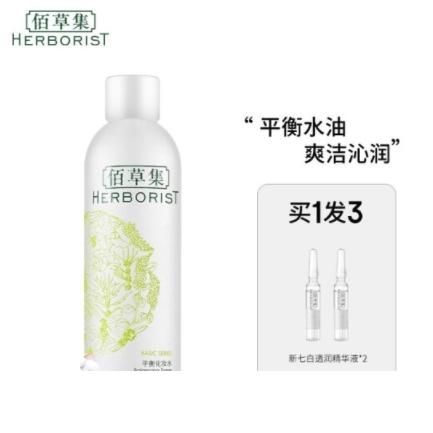 平衡化妆水 150ml  赠精华液*2