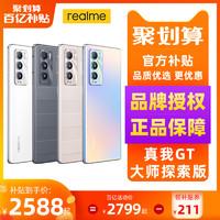 realme 真我 GT 大师探索版 8+128G