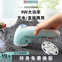 CHIGO 志高 毛球修剪器充电式去除球毛衣服剃毛器家用起球神器衣物打毛机