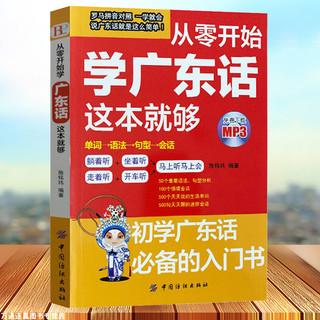 《从零开始学广东话》