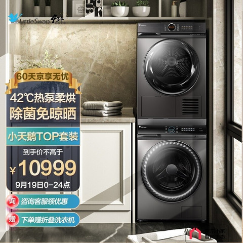 LittleSwan 小天鹅 洗烘套装 10kg滚筒洗衣机全自动+热泵烘干机 水魔方 智能TG100V88WMUIADY5+TH100-H36WT