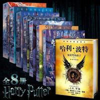 《哈利波特全套1-8册》纪念版 中文版