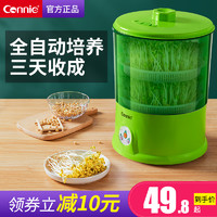 connie 康丽 豆芽机家用全自动智能多功能发芽豆牙盆神器桶自制生绿豆芽罐
